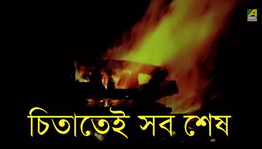 Chitatei Sob Sesh by Kishore Kumar
