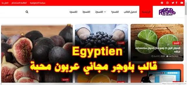 قالب بلوجر Egyptien مجاني عربون محبة لاخواننا المصريين