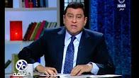 برنامج 90 دقيقه حلقة السبت 3-12-2016 مع معتز الدمرداش