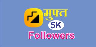 Get Fans & Like On Moj App