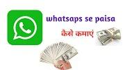Whatsapps से पैसा कैसे कमाए – इसकी पूरी जानकारी हिंदी में -in hindi
