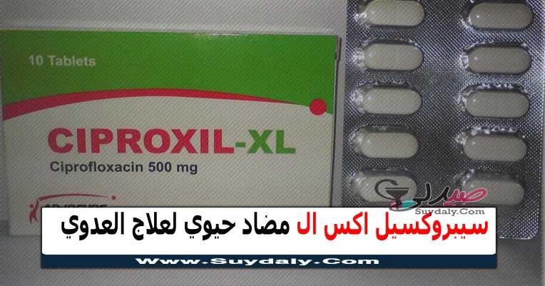 سيبروكسيل-اكس ال Ciproxil-XL مضاد حيوي للجهاز البولي والهضمي والتنفسي السعر والبديل في 2020