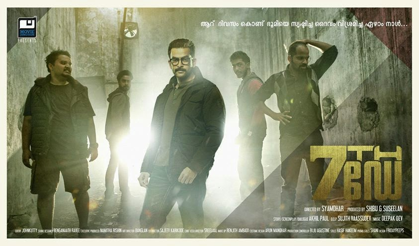 '7Th Day' Malayalam movie certified with 'U' certificate