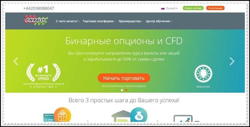 Мошеннический сайт finrally.com/ru – Отзывы? Finrally Мошенники!