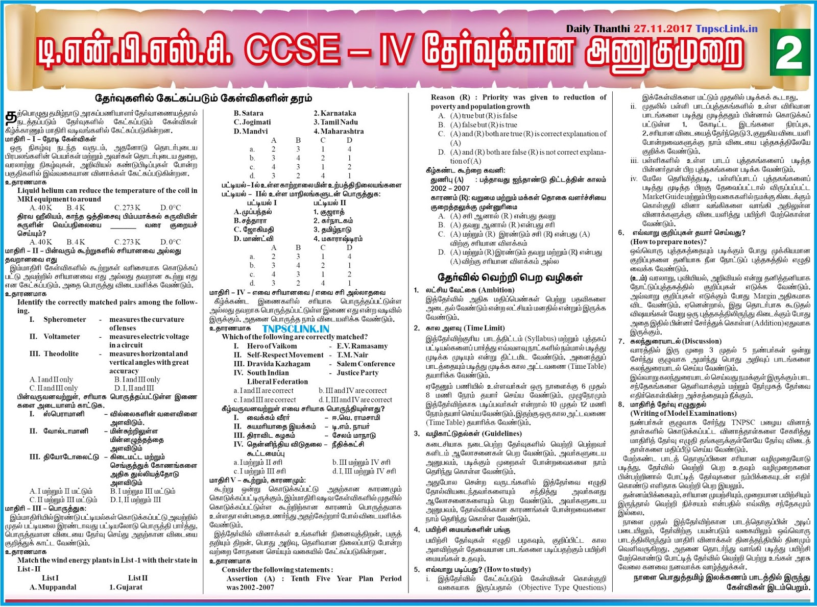TNPSC Group 4, VAO (CCSE IV) How To Prepare and Tips 2017