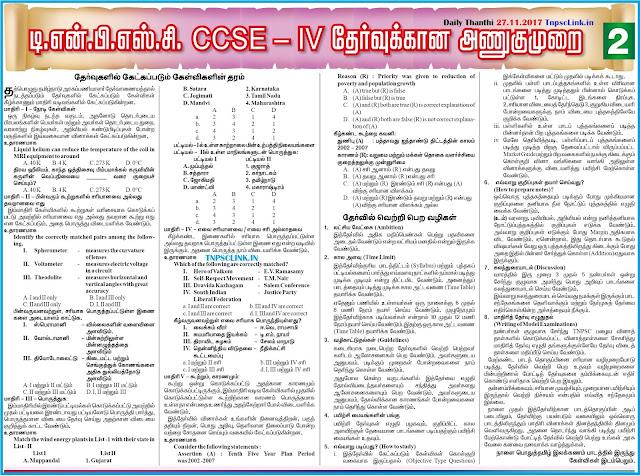TNPSC CCSE 4 - How To Prepare Group IV and VAO Exam 2017
