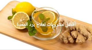أفضل مشروبات لعلاج برد المعدة