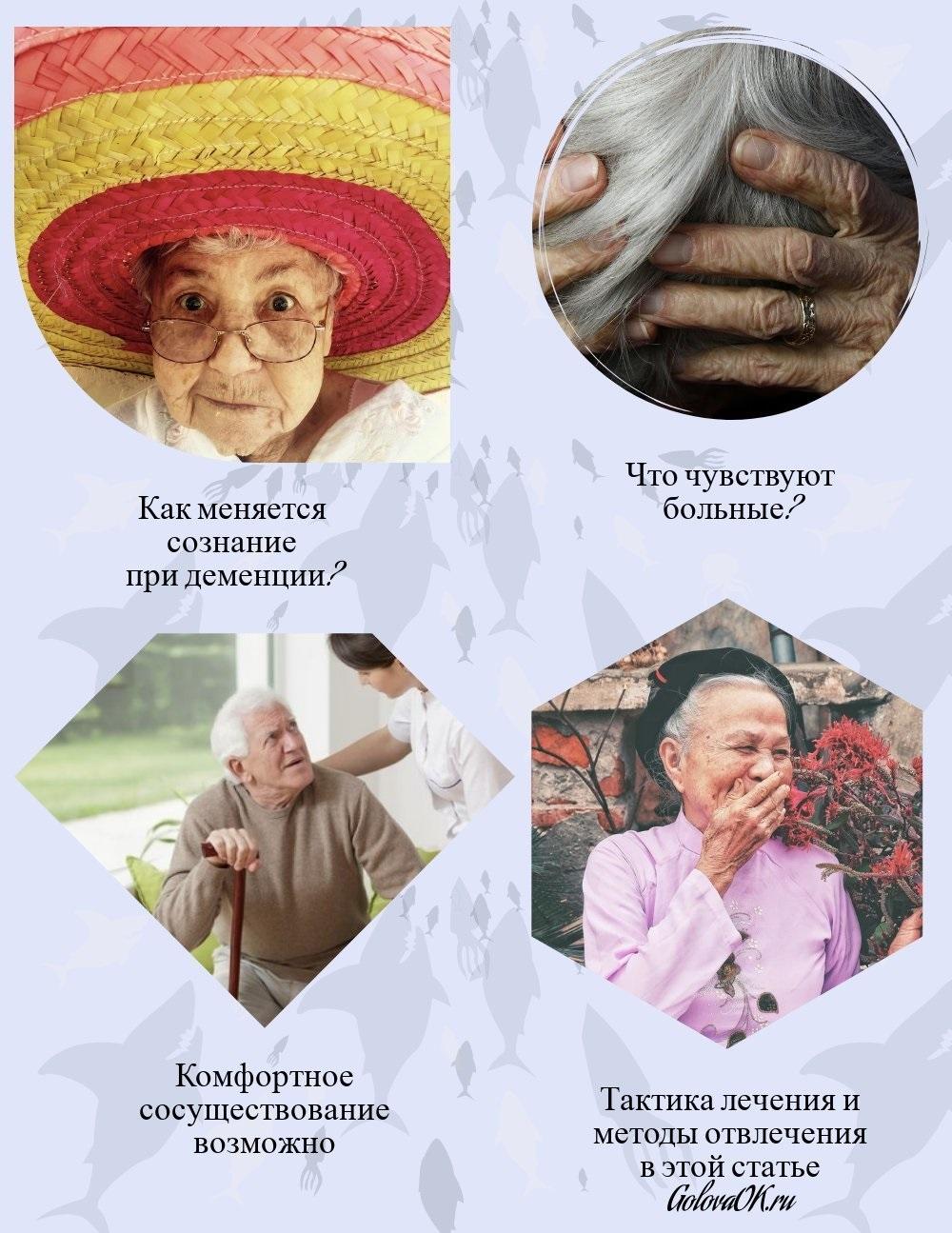 галлюцинации при деменции