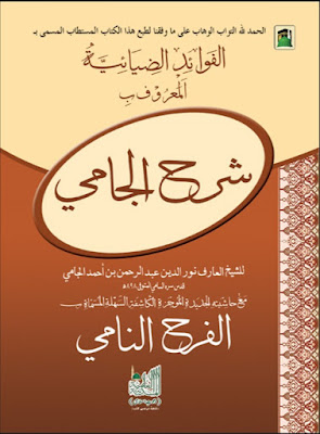 Download: Sharah Jami – Al-Farha Nami pdf in Arabic
