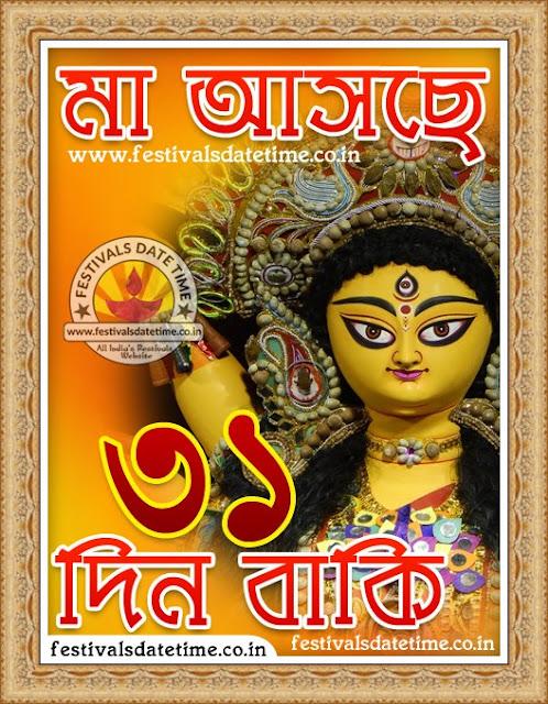 Maa Durga Asche 31 Days Left, Maa Asche 31 Din Baki Pic