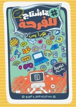 تحميل كتاب خذها بقوة pdf حسام عبد العزيز