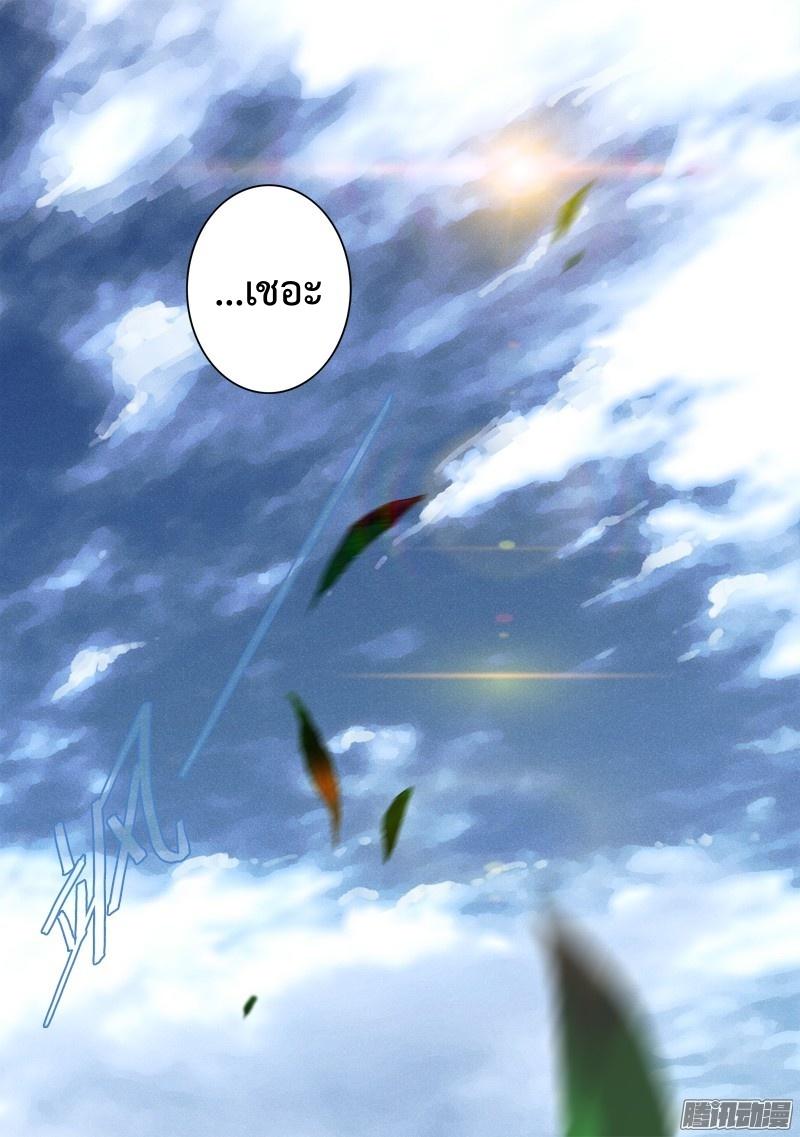 อ่านการ์ตูน Spirit Blade Mountain 252 ภาพที่ 15