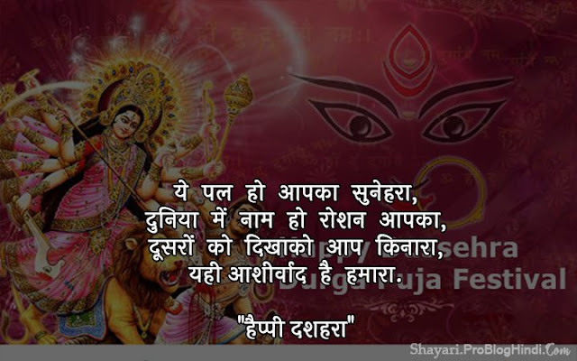 happy dussehra shayari