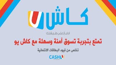 تسوق عبر الإنترنت دون بطاقة ائتمانية CASHU