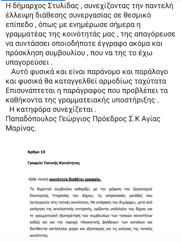 ΚΑΤΑΓΓΕΛΙΑ ΤΟΥ ΠΑΠΑΔΟΠΟΥΛΟΥ ΓΕΩΡΓΙΟΥ, ΠΡΟΕΔΡΟΥ Σ.Κ. ΑΓΙΑΣ ΜΑΡΙΝΑΣ
