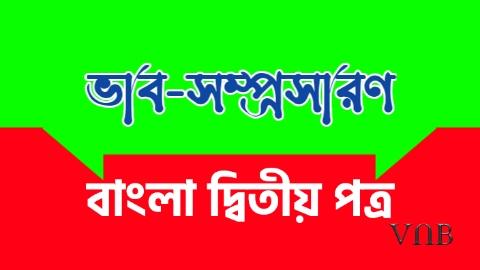 ভাব-সম্প্রসারণ-বাংলা ব্যাকরণ Amplification Bangla