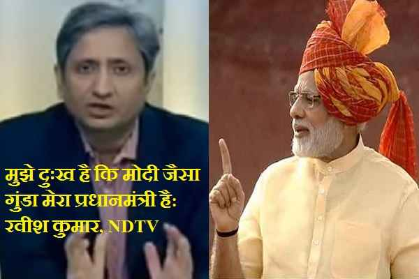 ravish-kumar-slammed-on-social-media-for-saying-pm-modi-gunda