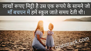 Mother's day quotes in hindi, ma diwas par suvichar