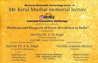 seminar-darbhanga