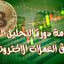 مقدمة دورة لتحليل الفنى  و التداول  لسوق العملات الاكترونية من البداية الى الاحتراف