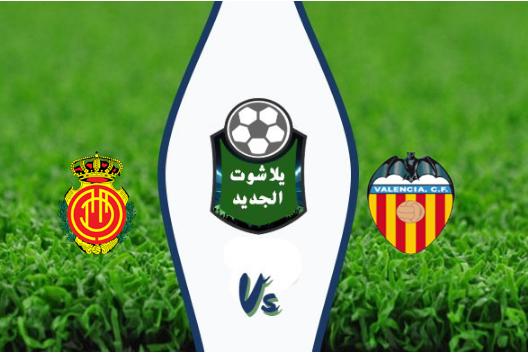 نتيجة مباراة فالنسيا وريال ميوركا اليوم 01-09-2019 الدوري الاسباني