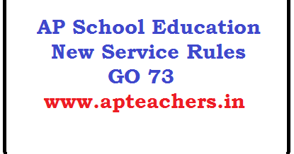 AP School Education New Service Rules GO 73