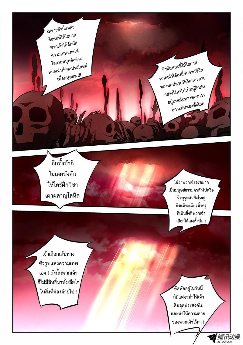 อ่านการ์ตูน Spirit Blade Mountain 140 ภาพที่ 10