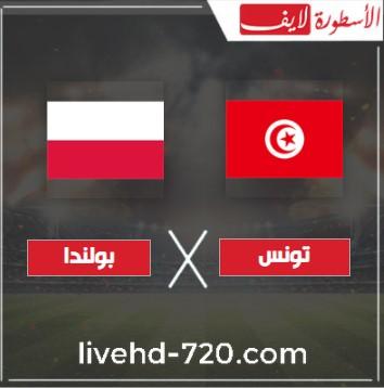 البث المباشر لمباراة تونس وبولندا كرة اليد