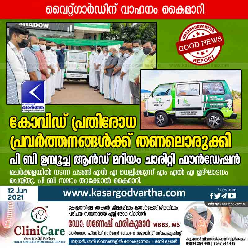 Kerala, Kasaragod, News, COVID-19, Youth league, Vehicle, PB Umpucha & Mariam Charity Foundation provides shade for COVID prevention activities.