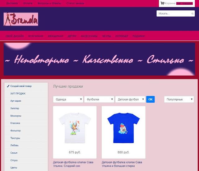 http://magazin-brenda.ru/catalog/type/child/sort/sell