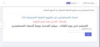 رابط فحص اسماء المستفيدين من مشروع الحقيبة المدرسية 2019 ( تكافل )