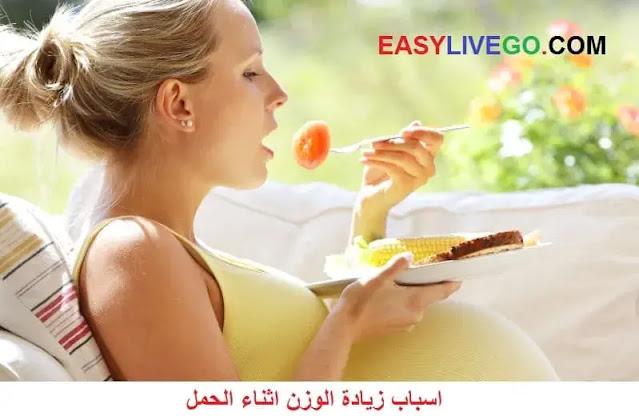 كيفية الحفاظ علي وزن الجسم اثناء الحمل