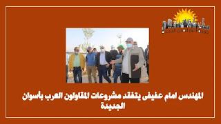 المهندس امام عفيفى يتفقد مشروعات المقاولون العرب بأسوان الجديدة