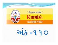 Gujarati current Affairs Magazine vidhyashakti ank-110