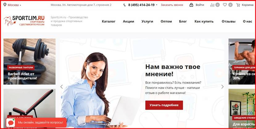 Мошеннический сайт sportlim.ru – Отзывы о магазине, развод! Фальшивый магазин