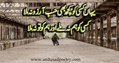 Yahan Kisi Ko Kuch Bhi Husb-E-Aarzo Na Mila