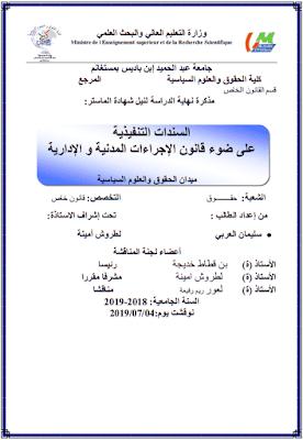 مذكرة ماستر: السندات التنفيذية على ضوء قانون الإجراءات المدنية والإدارية PDF