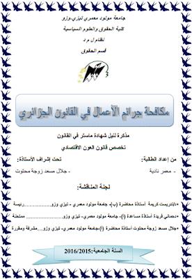مذكرة ماستر : مكافحة جرائم الأعمال في القانون الجزائري PDF