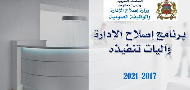 برنامج إصلاح الإدارة و آليات تنفيده  2017-2021