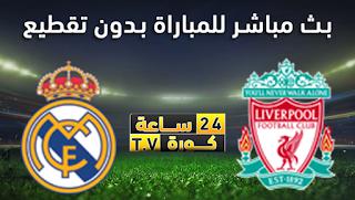 مشاهدة مباراة ليفربول وريال مدريد بث مباشر بتاريخ 13-04-2021 دوري أبطال أوروبا