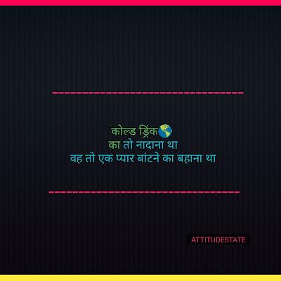 royal dosti status in hindi 2 line