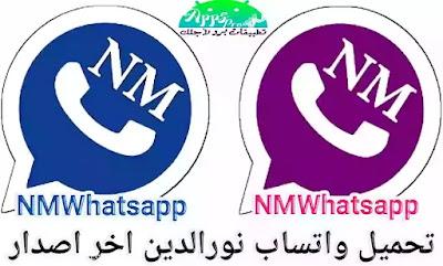 تحميل واتساب نورالدين الازرق والارجواني NMwhatsapp اخر اصدار