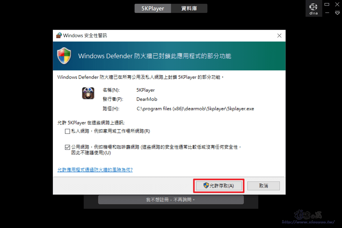 5KPlayer 影音播放軟體具備網路影片下載功能