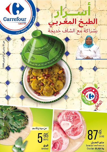catalogue carrefour maroc janvier fevrier 2020