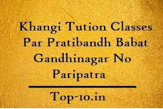 Khangi Tution Classes Par Pratibandh Babat Gandhinagar No Paripatra