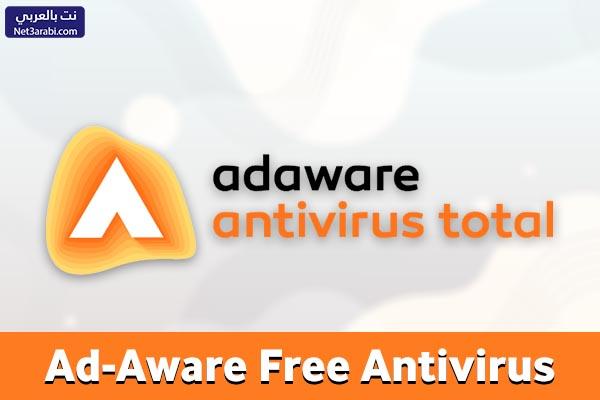 افضل برامج حماية من الفيروسات للكمبيوتر Ad-Aware