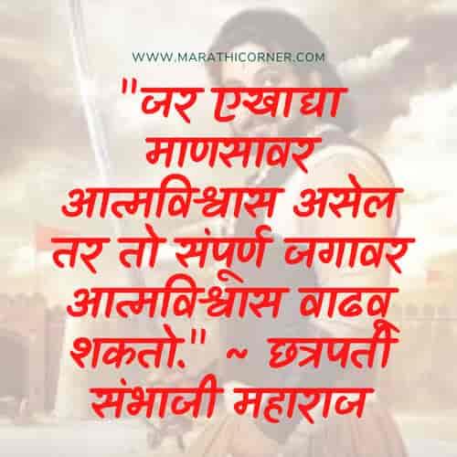 Sambhaji Maharaj Jayanti Quotes in Marathi Status