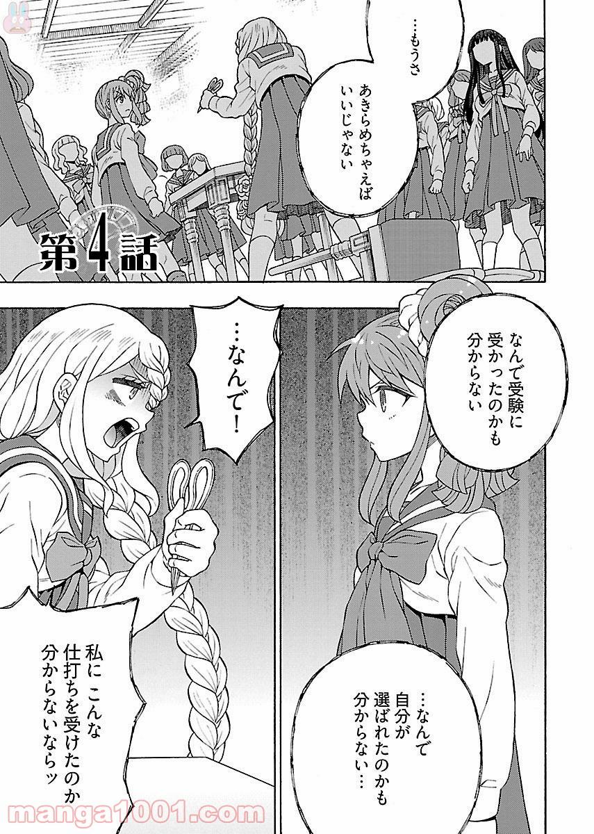 クロユリ学園 大奥学科 - Raw 【第4話】 - Manga1001.com