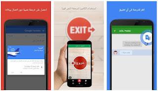 تطبيق, الترجمة, الرسمي, من, جوجل, لهواتف, وأجهزة, أندرويد, Google ,Translate