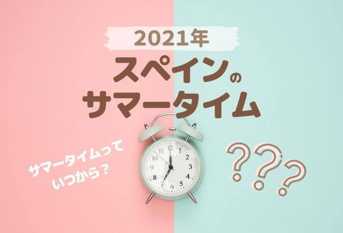 青い目覚まし時計と2021年スペインのサマータイムと記された画像